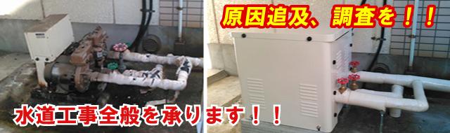 配管更新工事古くなった給水管排水管の水漏れつまり匂い