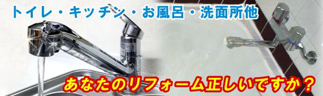 水漏れつまり匂いトイレ・キッチン・お風呂・洗面所リフォーム